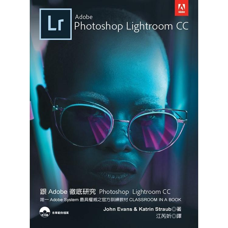 跟 Adobe 徹底研究 Photoshop Lightroom CC