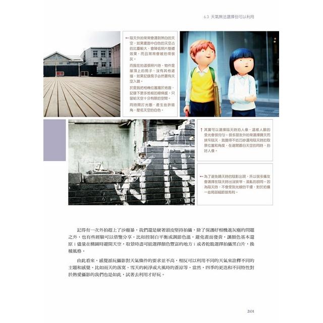 生活攝影一本通:9位攝影達人的原創寫真(第2版)