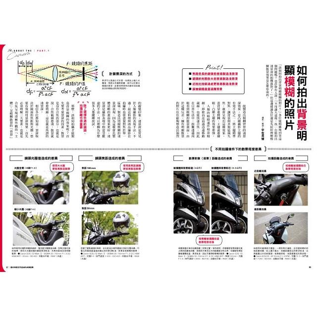 數位攝影全攻略:4大章節,26堂按下快門前的必修課!