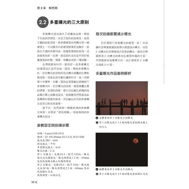 多重曝光-藝術攝影新境界