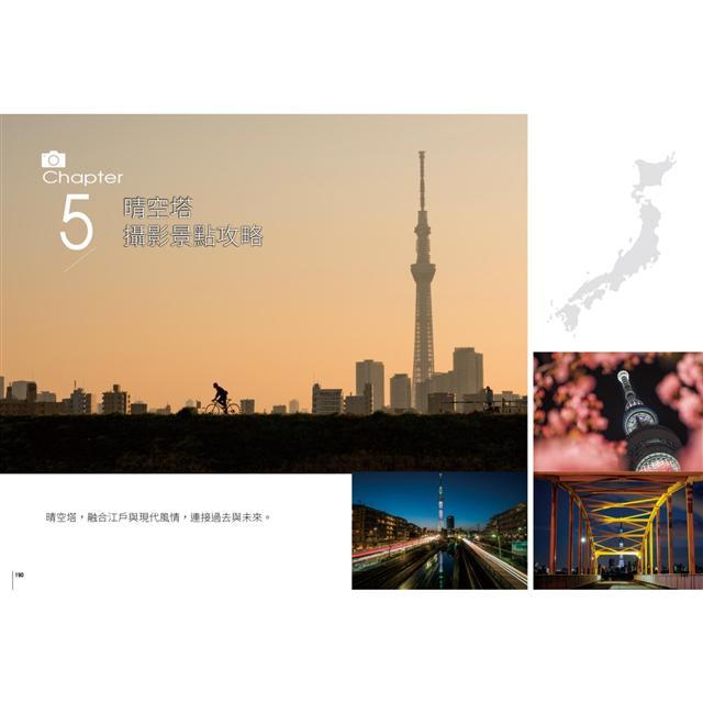 東京攝點筆記 日本自助旅拍全攻略|達人不藏私的「晴空塔」&「東京鐵塔」獨家視角