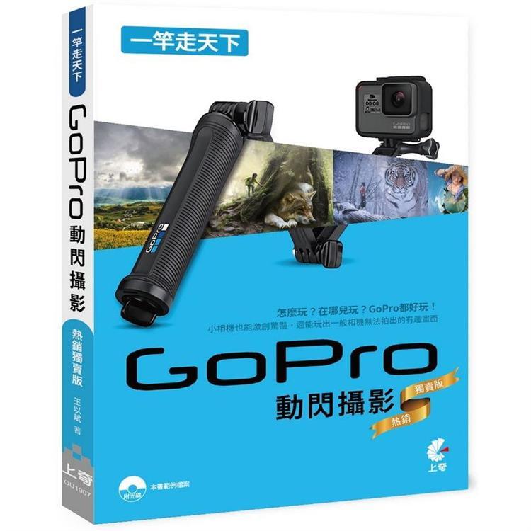 一竿走天下:GoPro動閃攝影(熱銷獨賣版)