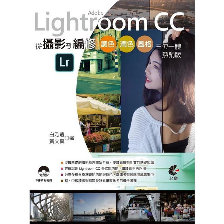 Adobe Lightroom CC-從攝影到編修(熱銷版):調色、潤色、風格、三位一體