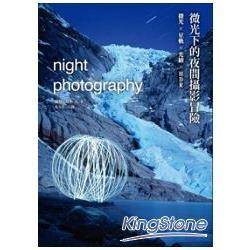 微光下的夜間攝影冒險:微光 × 星軌 × 光繪 × HDR
