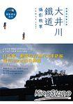 鐵道迷朝聖之旅:大井川鐵道攝影散策