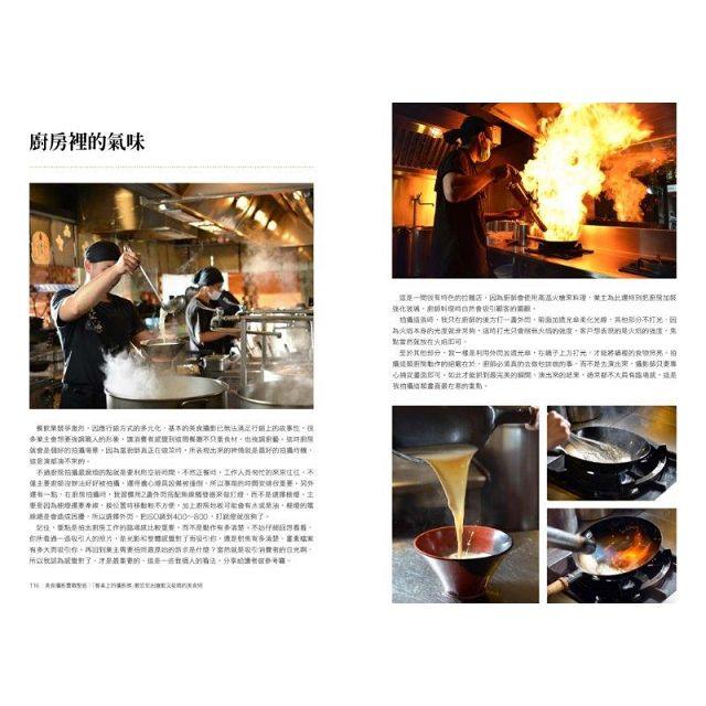 美食攝影實戰聖經:「餐桌上的攝影師」教您拍出搶眼又吸睛的美食照