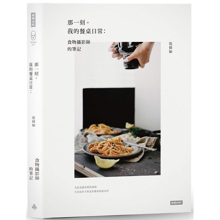 那一刻,我的餐桌日常:食物攝影師的筆記(精裝)