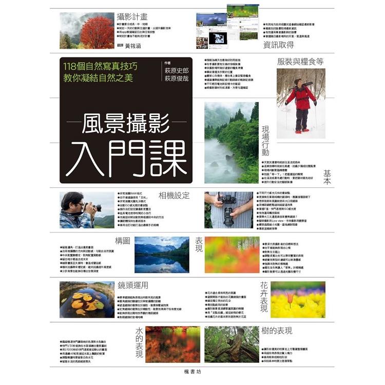 風景攝影入門課:118個自然寫真技巧,教你凝結自然之美