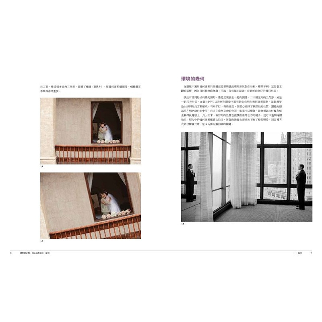攝影師之框:頂尖攝影師的19堂課