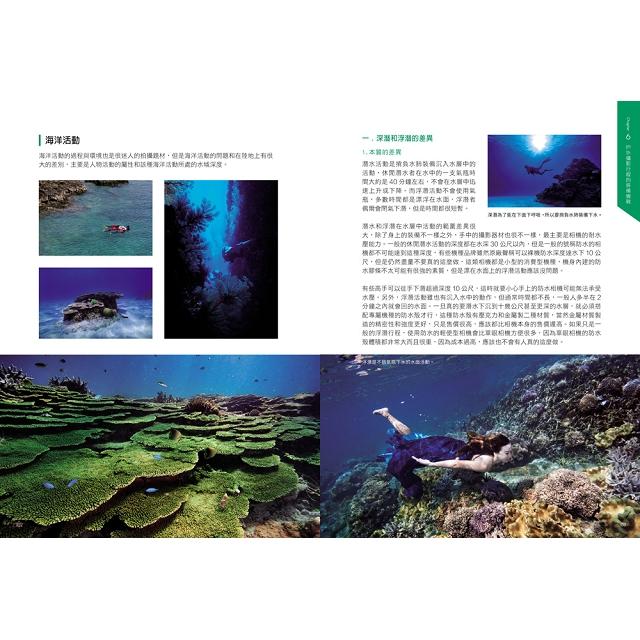 戶外攝影實戰祕笈:帶你從海底拍到山頂