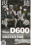 Nikon D600隨夢‧現場