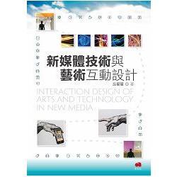 新媒體技術與藝術互動設計