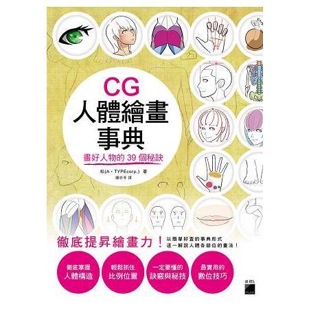 CG人體繪畫事典:畫好人物的 39 個秘訣
