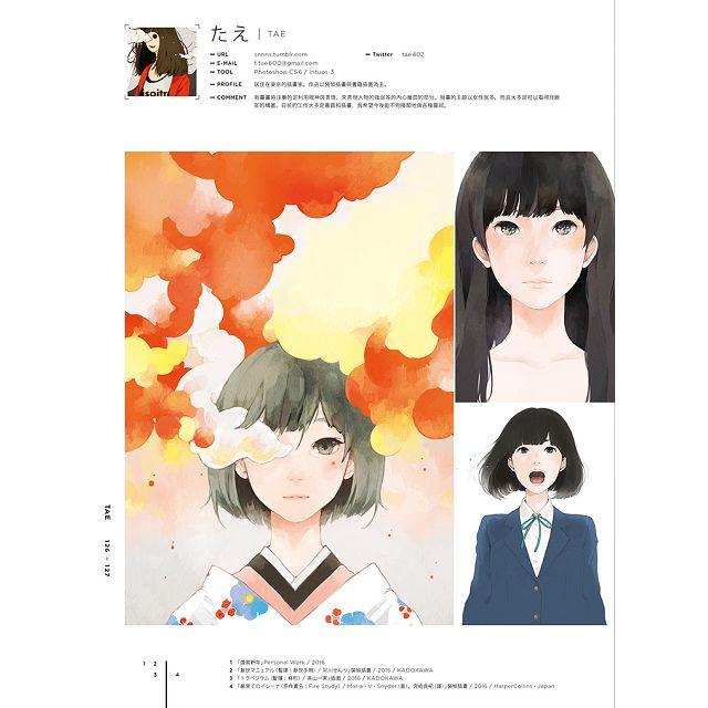 日本當代最強插畫 2017:150位當代最強畫師豪華作品集