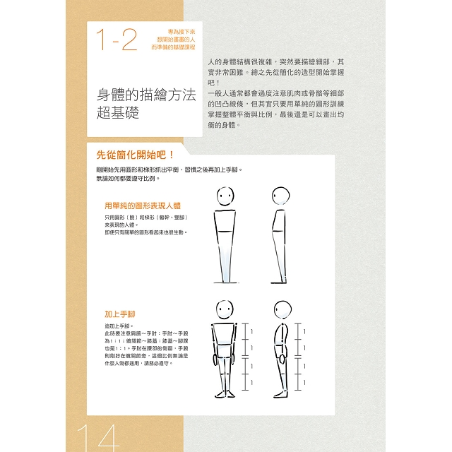 專業動畫師講座:生動描繪人物全方位解析(附DVD)