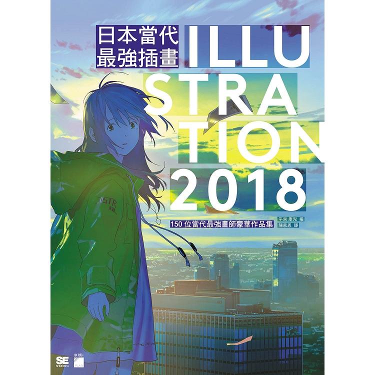日本當代最強插畫 2018:150 位當代最強畫師豪華作品集