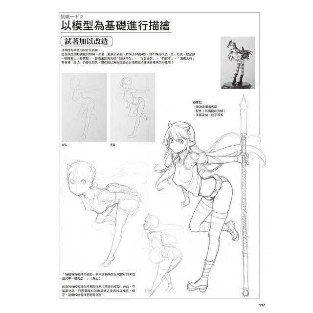動畫監製大師:女性角色繪畫技巧 : 角色設計‧動作呈現‧增添陰影