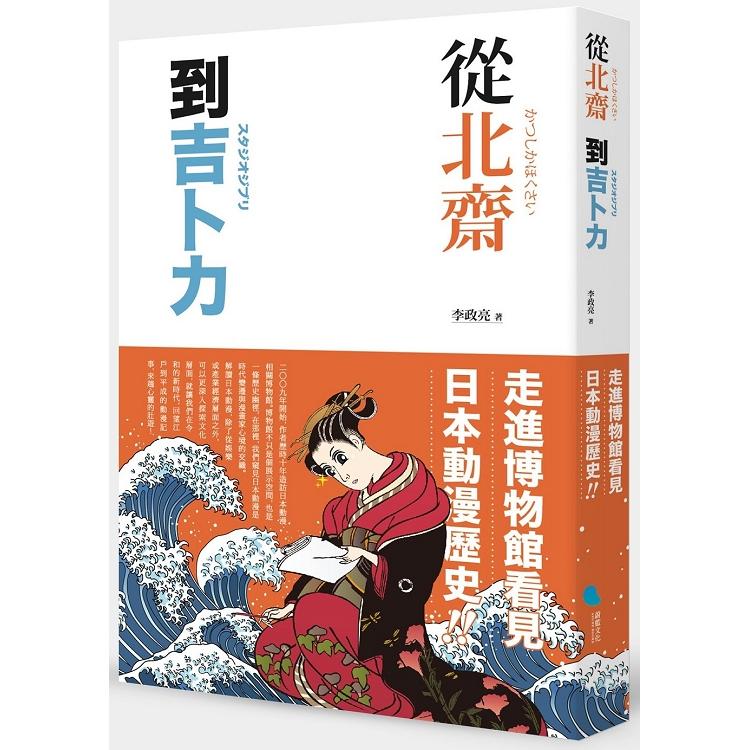 從北齋到吉卜力:走進博物館看見日本動漫歷史!
