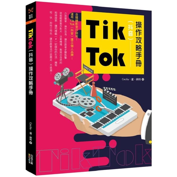 Tik Tok(抖音)操作攻略手冊