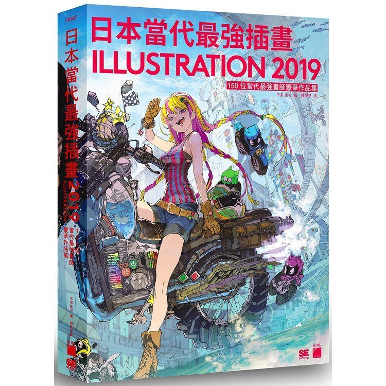 日本當代最強插畫 2019:150 位當代最強畫師豪華作品集