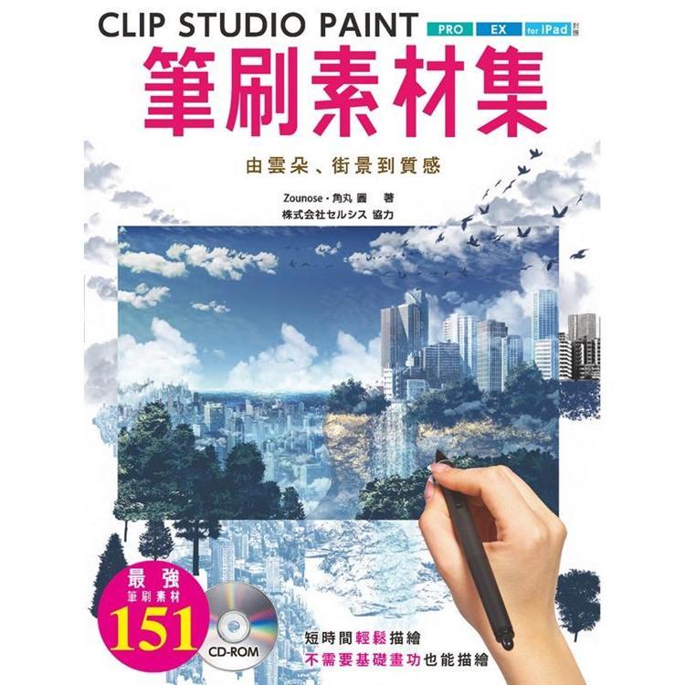 CLIP STUDIO PAINT筆刷素材集 : 由雲朵、街景到質感