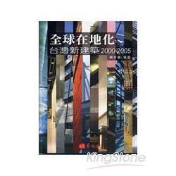 全球在地化:台灣新建築2000:2005