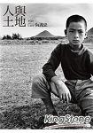 人與土地MAN AND LAND 1974-1986