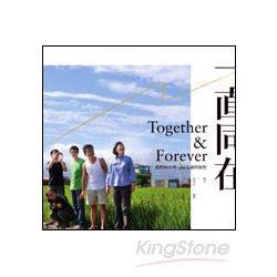 一直同在Together & Forever─我們和小英一起走過的旅程