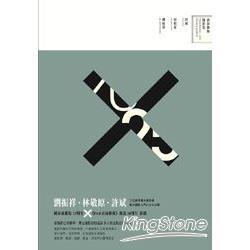 20x25表演藝術攝影集 /