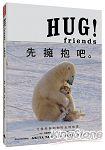 HUG!Friends:先擁抱吧。