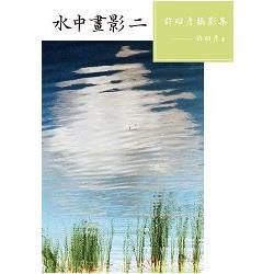 水中畫影(二):許昭彥攝影集