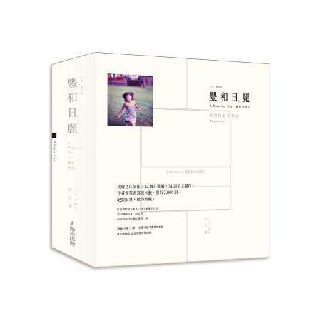 豐和日麗攝影詩集2:愛情的私密對話 耳語.限定版(拆封不退)