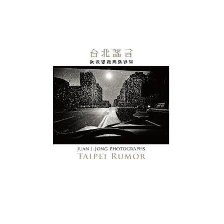 台北謠言:阮義忠經典攝影集