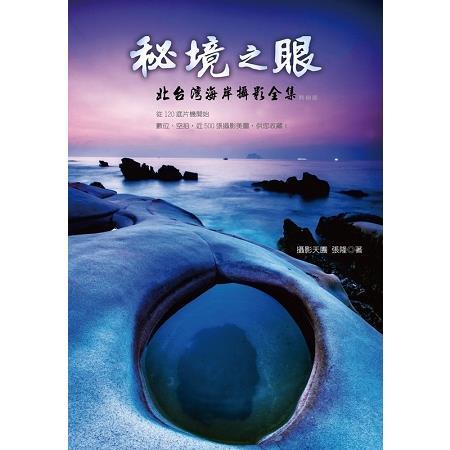 秘境之眼-北台灣海岸攝影全集(熱銷版)