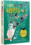 台灣絕世鳥-來自天堂美好的禮物,透過鏡頭呈現給您!
