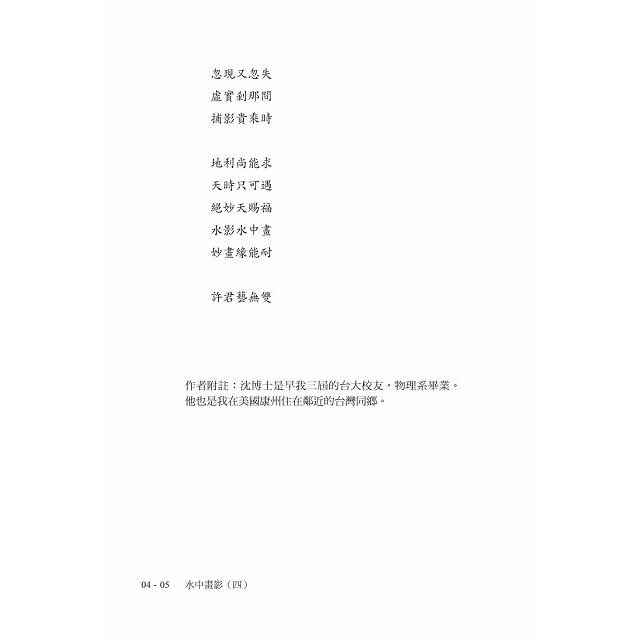 水中畫影(四):許昭彥攝影集
