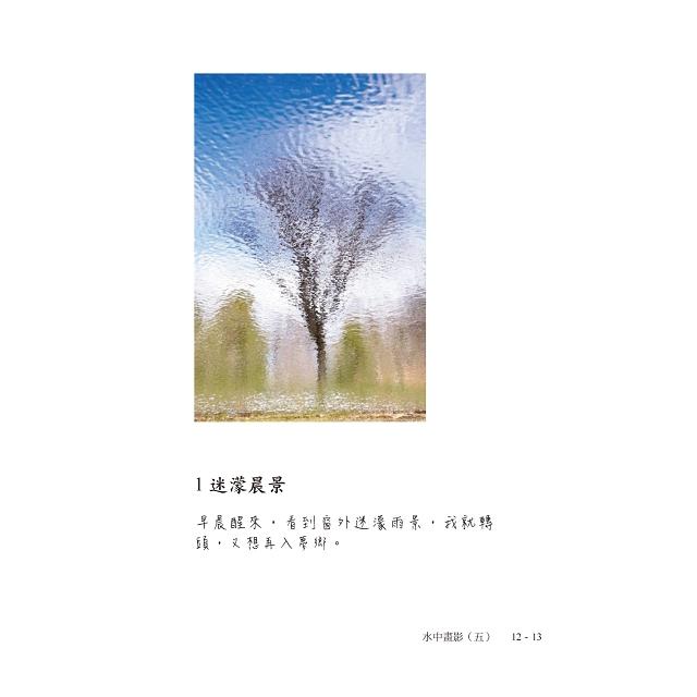 水中畫影(五):許昭彥攝影集