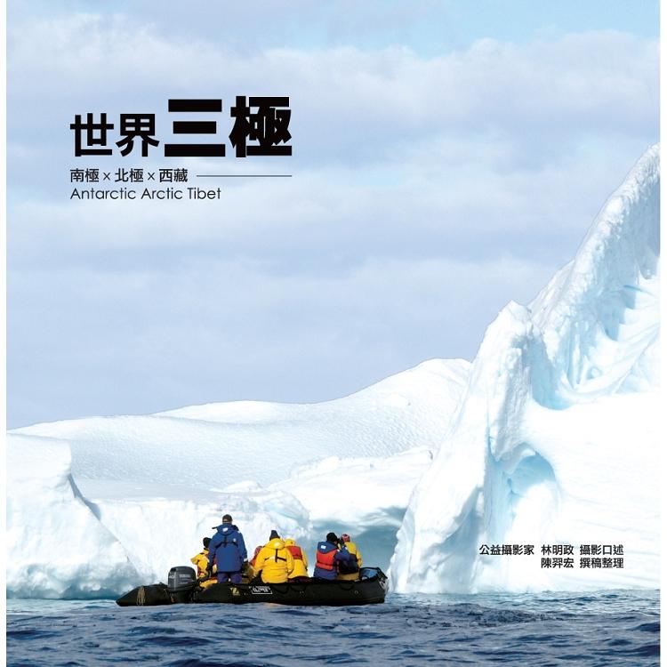 世界三極  南極×北極×西藏