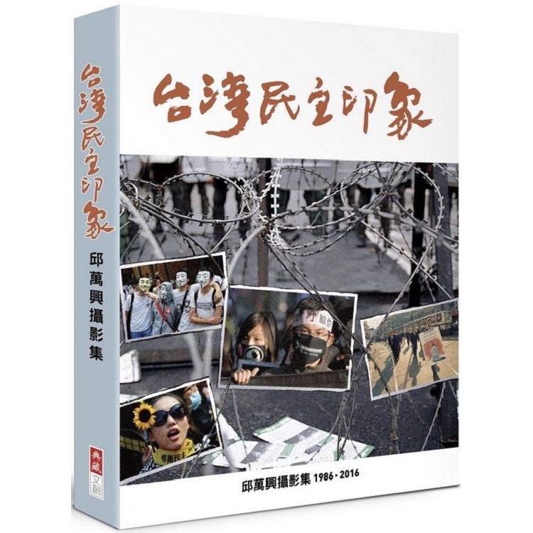 台灣民主印象:邱萬興攝影集 1986-2016