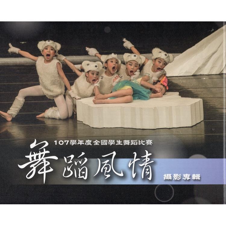 舞蹈風情-107學年度全國學生舞蹈比賽攝影專輯