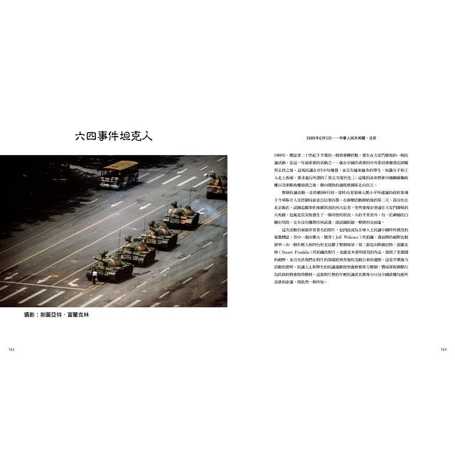 100張改變世界的經典照片:人類歷史上的重要時刻