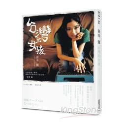 蒼井優:台灣的女孩