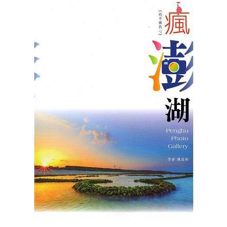 瘋澎湖 : 我手攝我心 = Penghu photo gallery /