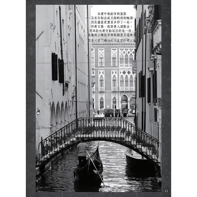 詩的威尼斯攝影集