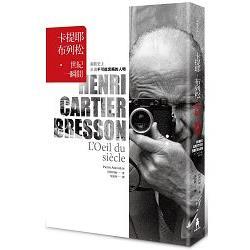 卡提耶-布列松:世紀一瞬間