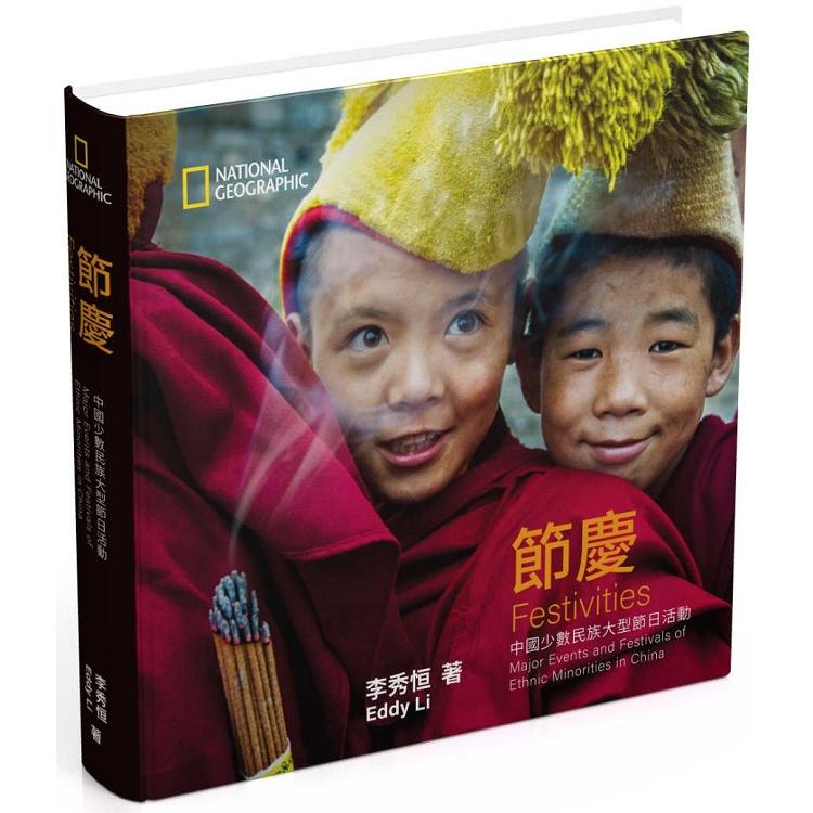 節慶:中國少數民族大型節日活動