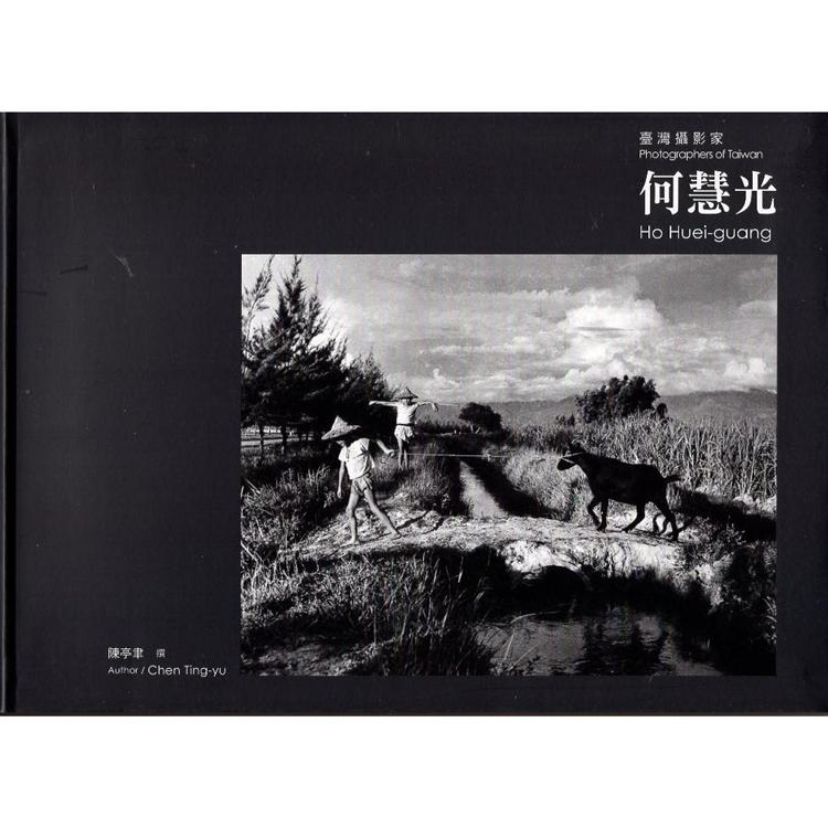 臺灣攝影家 : Photographers of Taiwan :