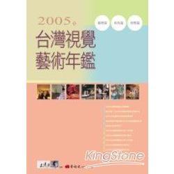 2005年台灣視覺藝術年鑑