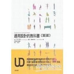 通用設計教科書(增訂版)