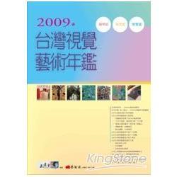 2009年台灣視覺藝術年鑑